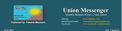 unionMessengerJuly2014small
